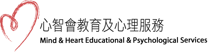心智會教育及心理服務 Mind & Heart Educational & Psychological Services
